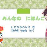 みんなの にほんご 3か ⑤(made in) Japanese Learning