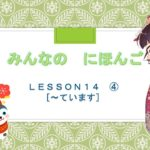 みんなのにほんご 14か ④ (~て います) | Japanese Learning | Minna no Nihongo (Lesson 14)  be+ing
