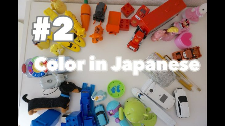 #2 learn colors in Japanese with kids!