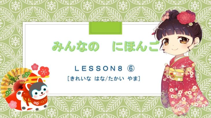 みんなのにほんご 8か ⑥(ADJECTIVE +NOUN )|Japanese Learning | Minna no Nihongo (Lesson 8)