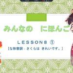 みんなのにほんご 8か  ① [なAdjective] | Japanese Learning | Minna no Nihongo (Lesson 8)