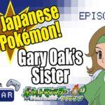 Gary Oak's Sister! Pokemon LeafGreen Episode 3 – Let's Learn Japanese! Game Grammar