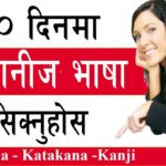 How to learn Japanese language in Nepali