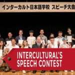 Intercultural Institute Japanese Speech Contest