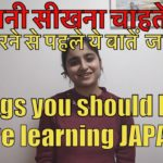 Introduction to Japanese | Japanese Language Series | जापानी हिंदी में