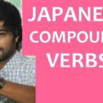 JLPT Japanese | JLPT | Japanese Language | Japanese chokai | Japanese Verbs