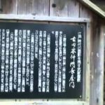 [Japan Travel]Matsuo Basho living house [sightseeing spot]