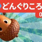 Japanese Children's Song – Donguri Korokoro 3D! 0.5x SLOWER – どんぐりころころ