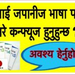 Japanese Language JLPT In Nepali-जापानीज भाषा परिक्षा 2019 Date & Other Details||Japan Working Visa