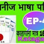 Japanese Language JLPT In Nepali  जापानीज भाषा परिक्षा EP-4 || How to Write Katagana कातागाना