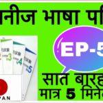 Japanese Language JLPT In Nepali  जापानीज भाषा परिक्षा EP-5 || हप्ताका दिनहरू Days of the Weeks