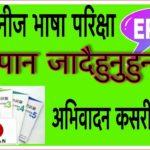 Japanese Language JLPT In Nepali-जापानीज भाषा परिक्षा Ep-10||Japanese Greeting अभिवादन कसरी गर्ने ?