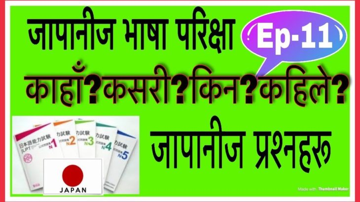 Japanese Language JLPT In Nepali-जापानीज भाषा परिक्षा Ep-11||How to say WH Question? in Japanese