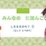 みんなのにほんご 7か  ①  | Japanese Learning | Minna no Nihongo (Lesson 7)