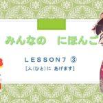 みんなの にほんご 7か ③ | Japanese Learning | Minna no Nihongo (Lesson 7) SVOO