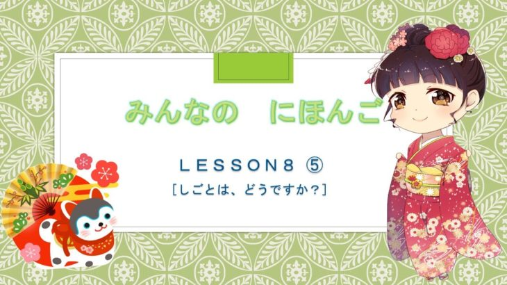 みんなのにほんご 8か ⑤ (どうですか) | Japanese Learning | Minna no Nihongo (Lesson 8)