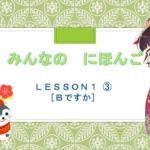 みんなのにほんご 1か ③ (~ですか)|Japanese Learning | Minna no Nihongo (Lesson1)