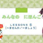 みんなのにほんご 6か ⑤ (~ませんか) | Japanese Learning | Minna no Nihongo Lesson6