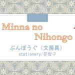 【単語】文房具(ぶんぼうぐ) | Japanese Learning (Vocabulary) | Stationery | Minna no Nihongo Lesson 7