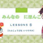 みんなのにほんご 5か ⑤ (たんじょうび)    Japanese Learning (When is your birthday?)