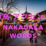 Japanese pitch accent 'Nakadaka' accent words