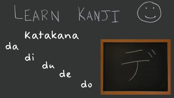 Katakana – da di du de do (ダヂヅデド): Learn Kanji – free online Japanese Language study
