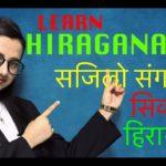 LEARN HIRAGANA IN NEPALI PART – 2 || JAPANESE LANGUAGE IN NEPALI || सजिलो संग सिकौ  हिरागाना