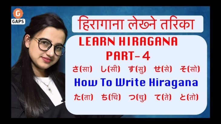 LEARN HIRAGANA IN NEPALI PART 4 ||JAPANESE LANGUAGE IN NEPALI