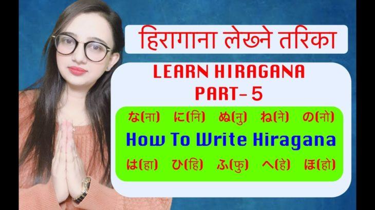 LEARN HIRAGANA IN NEPALI PART 5 ||JAPANESE LANGUAGE IN NEPALI ||