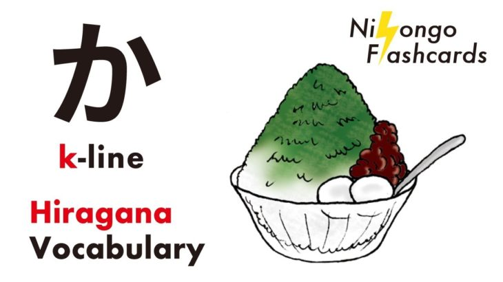 Learn Hiragana with Japanese Food (k-line)