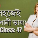 Learn Japanese Bangla – Lesson-47    ক্রিয়াপদকে বিশেষ্যপদে রূপান্তরের নিয়ম  