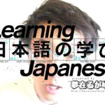 「Learn Japanese」 Causative Form (-させる Form)