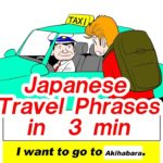 Learn Japanese  'Japanese travel phrases in 3 min' #3