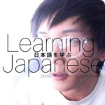 「Learn Japanese」 Negative ない Form (Verb Conjugation)