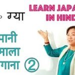Learn Japanese in Hindi Lesson2 (Hiragana part2)