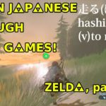 Learn Japanese through video games! (Zelda, part 1)