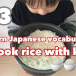 【Learn Japanese vocabulary】cook rice with my son