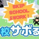 Learn Japanese with games☆ Skip School! Skip Work! 学校サボる!仕事サボる!