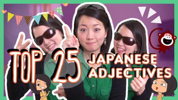 Learn the Top 25 Must-Know Japanese Adjectives!