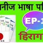 Learning Japanese Language JLPT In Nepali  जापानीज भाषा परिक्षा EP-1Japan EPS working visa for Nepal