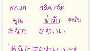 あなたはかわいいです Learning Japanese for Thai people เรียนภาษาญี่ปุ่นเพื่อคนไทย JLPT