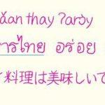 タイ料理は美味しいです Learning Japanese for Thai people เรียนภาษาญี่ปุ่นเพื่อคนไทย JLPT