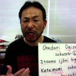 Learning Japanese with BABYMETAL (52) Onedari Daisakusen-1
