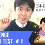 Let's challenge JLPT N3 sample test (*・_・*)ゞ! Part 1 Japanese-Language Proficiency Test – 日本語能力試験