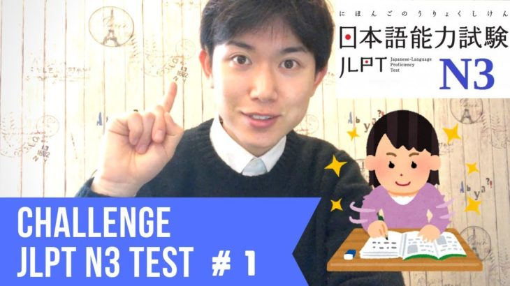 Let's challenge JLPT N3 sample test (*・_・*)ゞ! Part 1 Japanese-Language Proficiency Test – 日本語能力試験