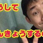 どうして勉強するのか? | Motio explain Why are you studying in japanese.