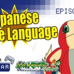Polite Japanese language! Pokémon LeafGreen Episode 6 – Learn Japanese with video games!