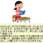 Reading aloud – Learn Japanese !