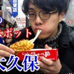 新大久保 Shin-Okuboでチーズハットグ!Japanese sightseeing!!②