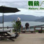 舞鶴/天橋立観光 Sightseeing in Maizuru and Amano-hashidate (Kyoto,Japan)